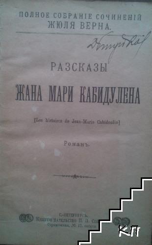 Жана Мари Кабидулена