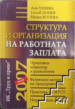 Структура и организация на работната заплата