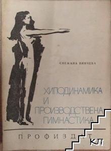Хиподинамика и производствена гимнастика
