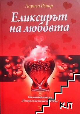 Еликсирът на любовта