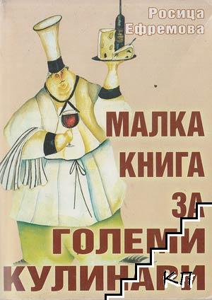Малка книга за големите кулинари