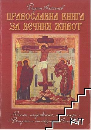 Православна книга за вечния живот