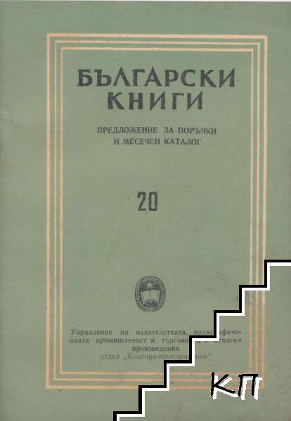 Български книги. Бр. 20 / 1955