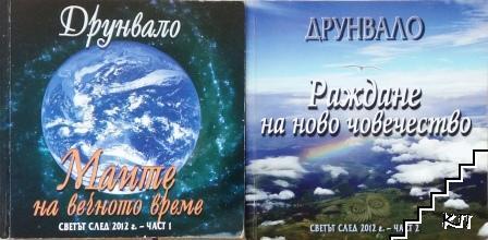 Светът след 2012 г. Част 1-2