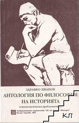 Антология по философия на историята
