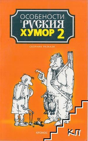 Особености на руския хумор. Книга 2