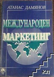 Международен маркетинг