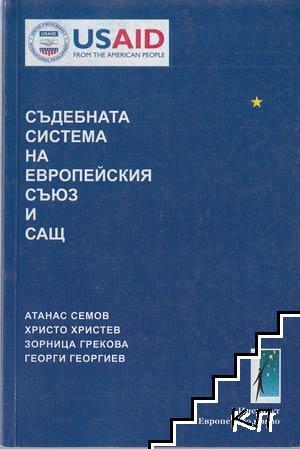 Съдебната система на Европейския съюз и САЩ
