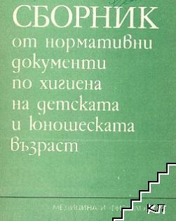 Сборник от нормативни документи по хигиена на детската и юношеската възраст. Част 1