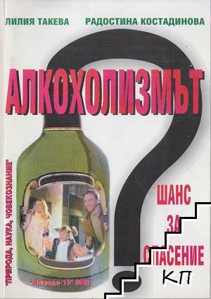 Алкохолизмът: Още един шанс за спасение
