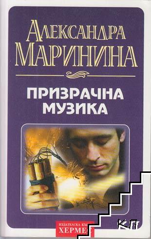Александра Маринина. Комплект от 15 книги
