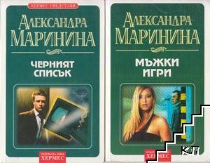 Александра Маринина. Комплект от 20 книги