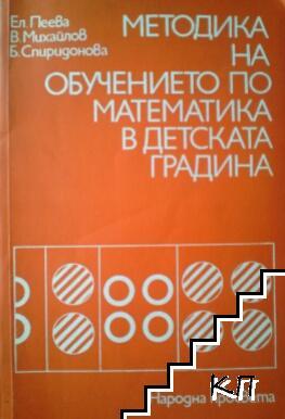 Методика на обучението по математика в детската градина