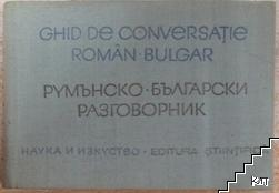 Ghid de conversatie român bulgar / Румънско-български разговорник