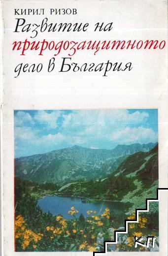 Развитие на природозащитното дело в България
