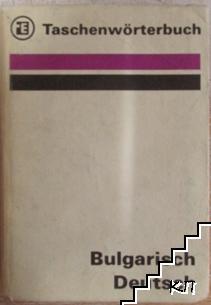 Taschenvorterbuch Bulgarisch Deutsch