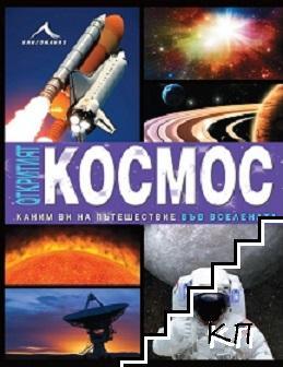 Откритият космос