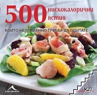 500 нискокалорични ястия, които непременно трябва да опитате