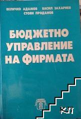 Бюджетно управление на фирмата
