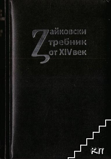 Зайковски требник от XIV век