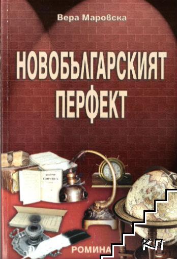 Новобългарският перфект