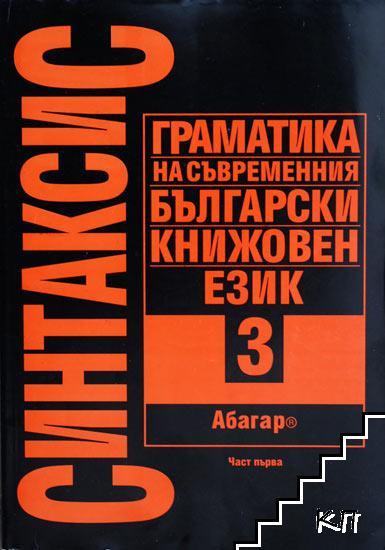 Граматика на съвременния български книжовен език. Том 3: Синтаксис. Част 1