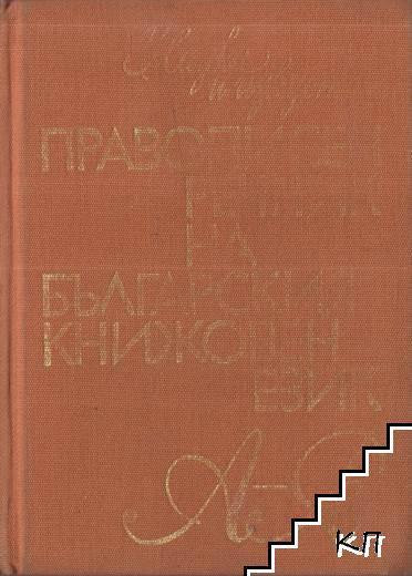 Правописен речник на българския език А-Я