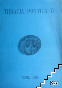 Thracia Pontica IV: Quatrieme Symposium International, Sozopol 6-12 Octobre 1988