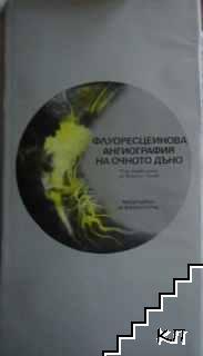 Флуоресцеинова ангиография на очното дъно