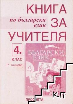 Книга за учителя по български език за 4. клас