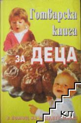 Готварска книга за деца