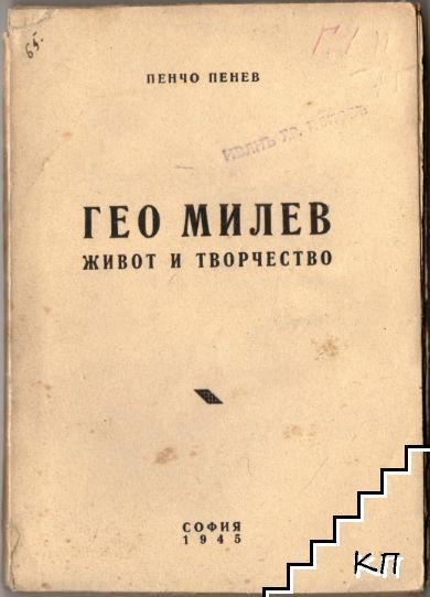 Гео Милев. Живот и творчество