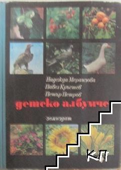 Детско албумче за растения и животни