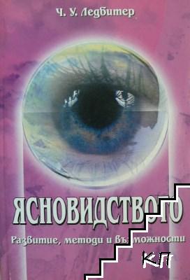 Ясновидството, или силата на виждане това, което е скрито за обикновеното око