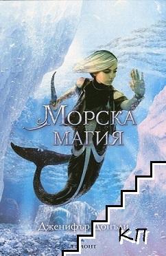 Морска магия