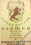 Петър Богдан Бакшев - български политик и историк от XVII век