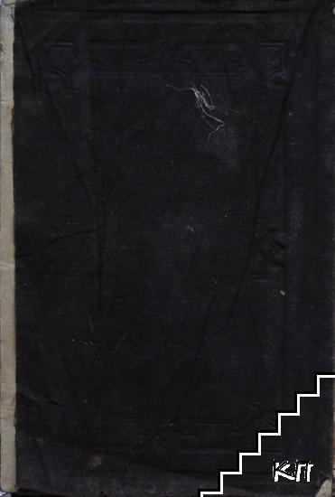 Христоматия по изучаване словесностьта въ горните класове на гимназиите, петокласните, педагогическите и духовните училища въ два тома. Томъ 1