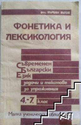 Фонетика и лексикология за 4.-7. клас