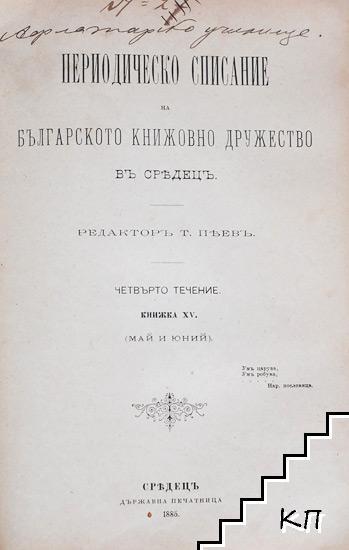 Периодическо списание на Българското книжовно дружество въ Средецъ. Кн. 12-15 / 1884-1885