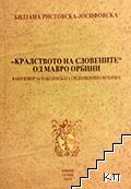 """""""Кралството на словените"""" од Мавро Орбини"""