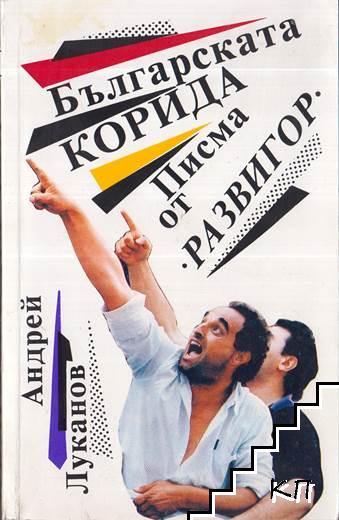 Българската корида
