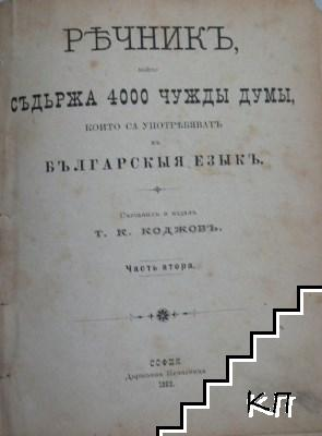 Речникъ, който съдържа 4000 чужды думы, които са употребяватъ въ българскыя езыкъ. Часть 1-2