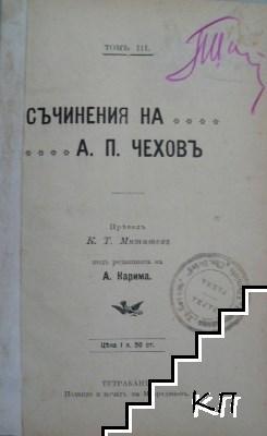Съчинения на А. П. Чеховъ. Томъ 3 / Хербертъ Спенсеръ: Живота му и неговите произведения