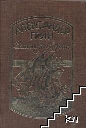 Избрани произведения в четири тома. Том 2: Златната верига