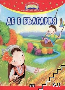 Де е България