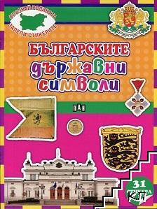 Българските държавни символи + 31 стикера