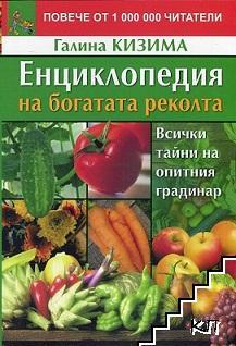Енциклопедия на богатата реколта