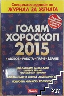 Голям хороскоп 2015