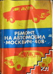 "Ремонт на автомобил ""Москвич-408"""