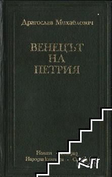 Венецът на Петрия